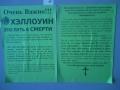 1383251769_rossiya-protiv-hellouina_1