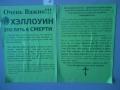 1383251769_thumb_rossiya-protiv-hellouina_1