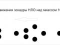 1387717381_nlo-ustroili-pokazatel-nyiy-polet-nad-miassom-i-kopeiyskom