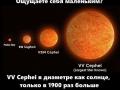 1402600502_naskol-ko-mala-vselennaya_1