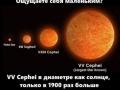 1402600502_thumb_naskol-ko-mala-vselennaya_1