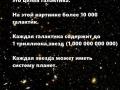1402600503_naskol-ko-mala-vselennaya_5