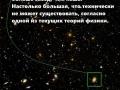 1402600503_naskol-ko-mala-vselennaya_6