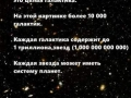 1402600503_thumb_naskol-ko-mala-vselennaya_5