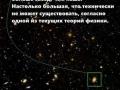 1402600503_thumb_naskol-ko-mala-vselennaya_6