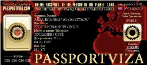 Новый мировой порядок предлагает паспорта