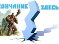 1407574985_taiyna-bezzakoniya-po-sledam-nefilimov_13