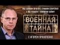 1409674682_voennaya-taiyna-s-igorem-prokopenko-2014-08-30-2-chast