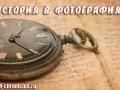 1409677202_istoriya-v-fotografiyah