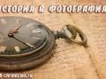 1409677206_istoriya-v-fotografiyah_21