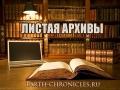 1410170581_listaya-arhivy-nerazgadannye-taiyny-gory-kaiylas