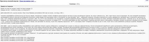 "Тайна ""Файлов 21"" - station922 или ""Палочник"""