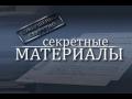 1412636581_sekretnye-materialy-krasnaya-shambala